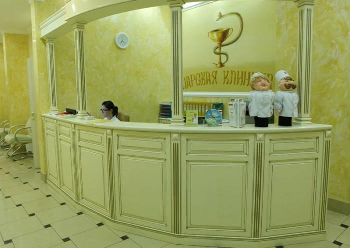 Царская клиника