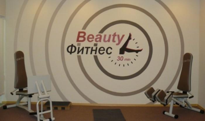 Beauty фитнес