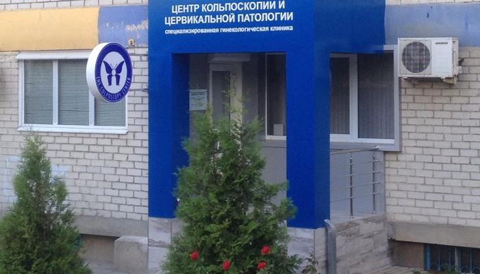 Центр кольпоскопии и цервикальной патологии