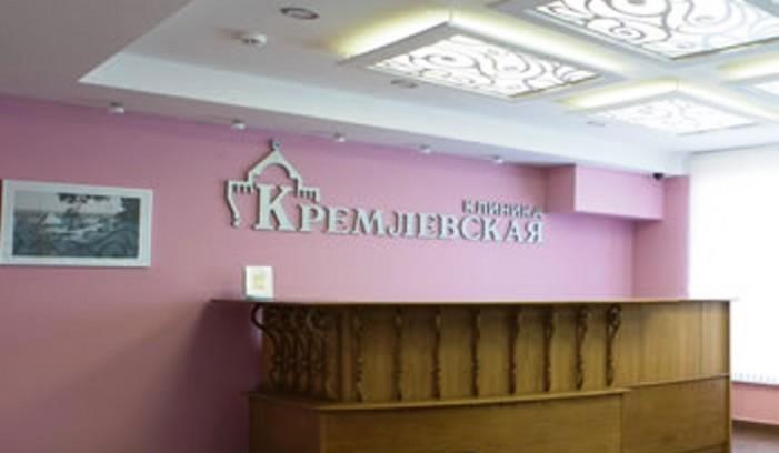 Кремлёвская
