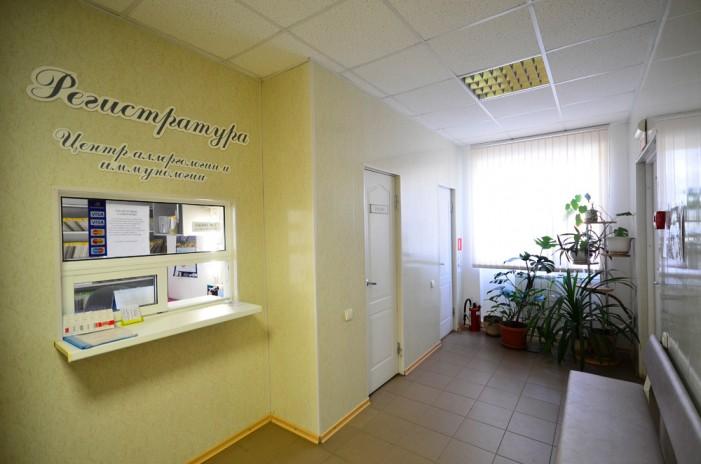 Центр аллергологии и иммунологии