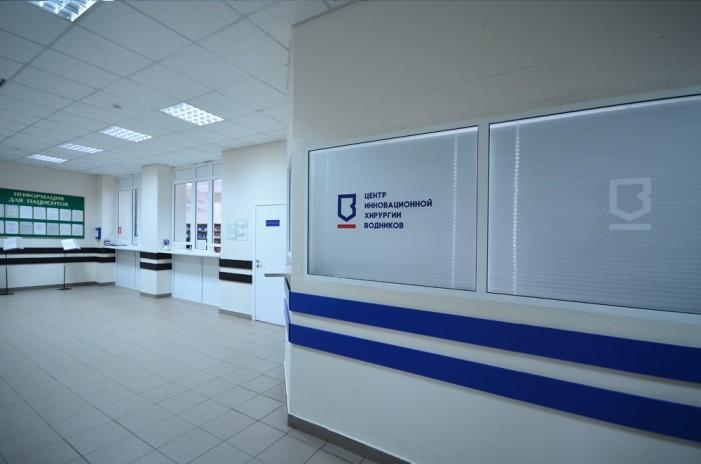 Центр инновационной хирургии Водников