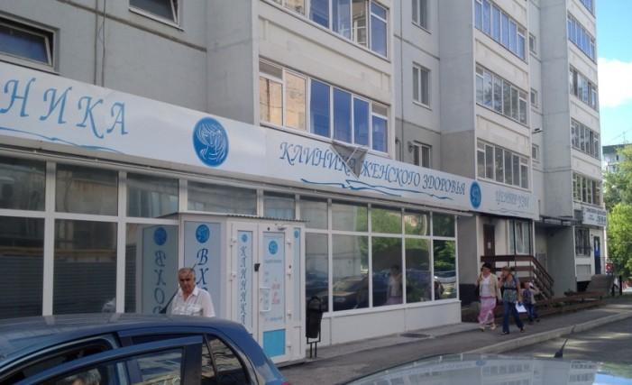 Клиника женского здоровья