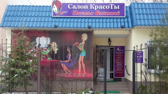 Салон Красоты Натальи Бабкиной