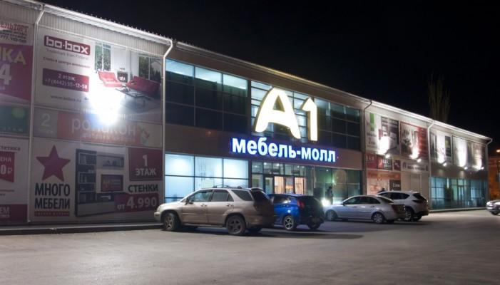 Мебель-Молл А1