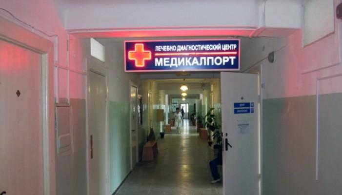 Медикалпорт