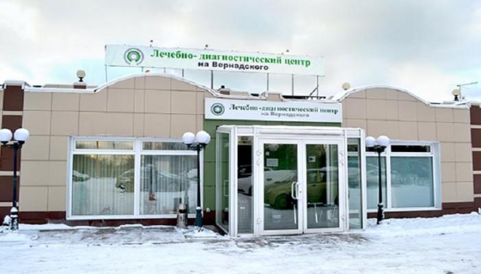 Лечебно-диагностический центр на Вернадского