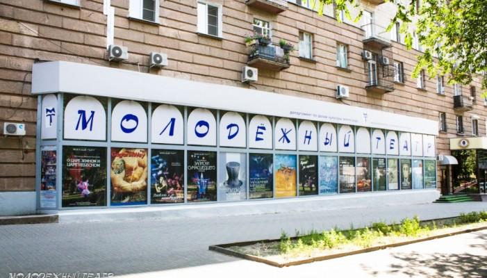 Волгоградский Молодёжный театр