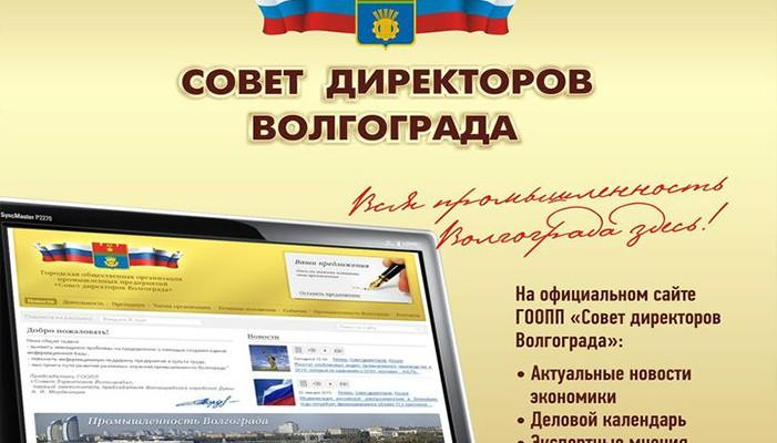 Совет директоров Волгограда