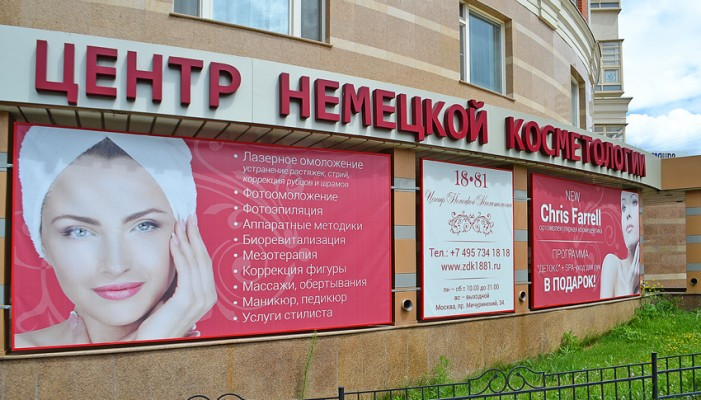 Центр немецкой косметологии