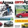 """Журнал """"Автоарена"""""""