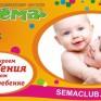 """Детский центр раннего развития """"Сёма"""""""