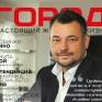 Журнал «Город»