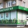 """Стоматологическая клиника """"Арт Класс"""""""