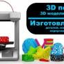 «3Dam.ru» - 3Д печать, 3D моделирование - изготовление деталей в Волгограде