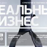 Журнал «Реальный бизнес»