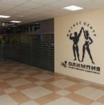 Спортивный комплекс «Олимпия»