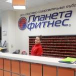 Сеть спортивно-оздоровительных клубов «Планета фитнес»