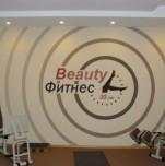 Фитнес-клуб «Beauty фитнес»