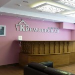 Клиника «Кремлёвская»