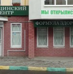 Многопрофильный медицинский центр «Формула здоровья»