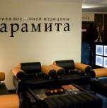 Клиника восточной медицины «Парамита»