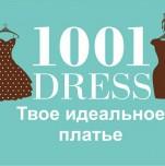 Магазин платьев «1001dress»