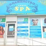 Студия красоты и здоровья «Блаженство SPA»