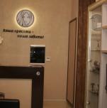 Салон красоты «Арабика»