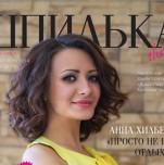 Женский журнал «Шпилька»