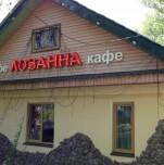 Кафе «Лозанна»