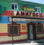 Кафе «Амигос»