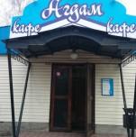 Кафе «Агдам»