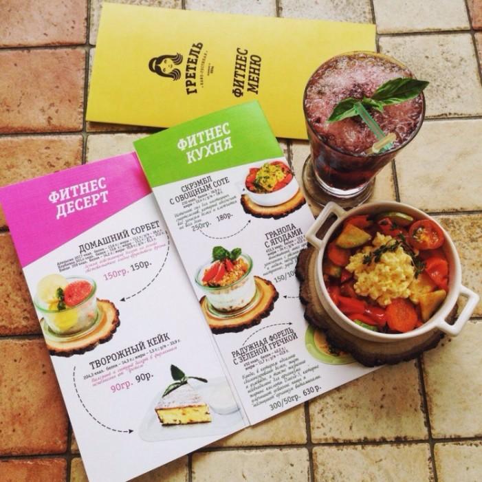 В кафе-гостиной «Гретель» появилось вкусное и полезное фитнес-меню!