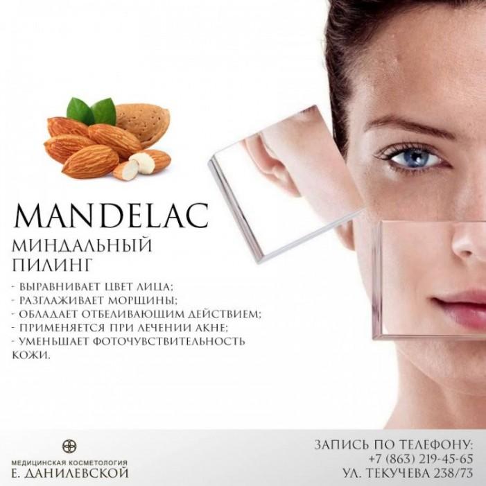 Миндальный пилинг MANDELAC