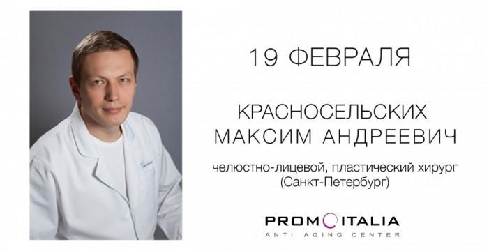 19 февраля в центре Promoitalia проведет консультативный прием пластический хирург из Санкт-Петербурга