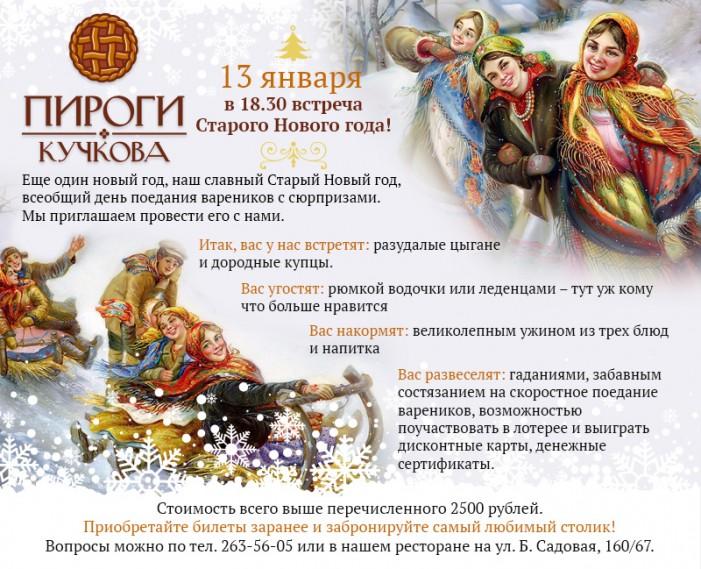 13 января - Старого Нового года!
