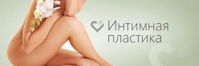 """Интимная инъекционная пластика в клинике """"ВитаНова+"""""""