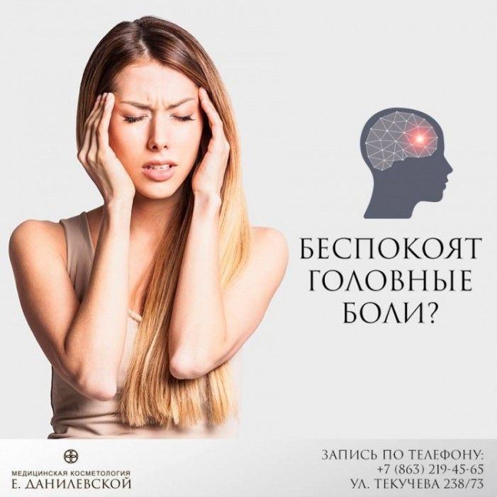 Беспокоят головные боли?