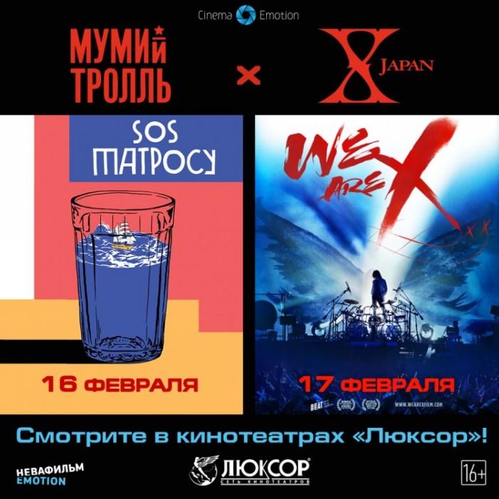 Эксклюзивно в кинотеатре Люксор. «SOS Матросу» (Мумий Тролль) - 16 февраля, «We Are X»  (X Japan) - 17 февраля