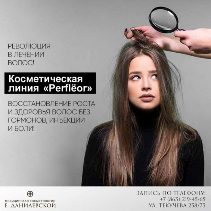 Инновационный комплекс Perflёor! Революция в лечении волос!