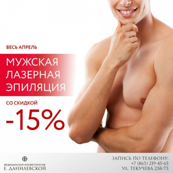 Весь апрель мужская лазерная эпиляция со скидкой 15%!