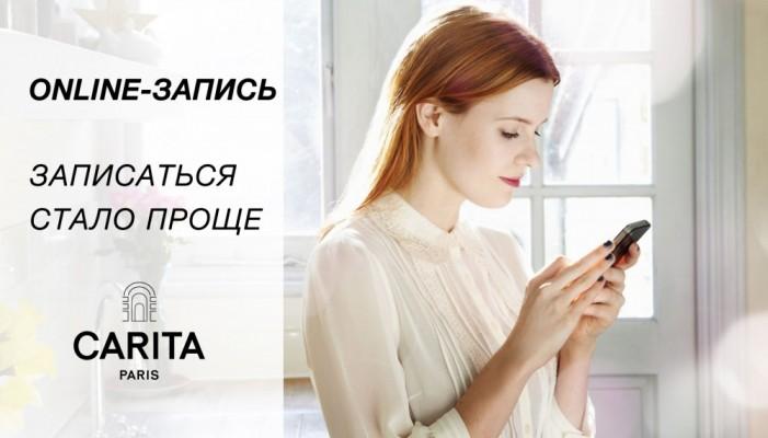 Записаться стало еще проще! ONLINE-ЗАПИСЬ в Дом красоты Expert by Carita Paris