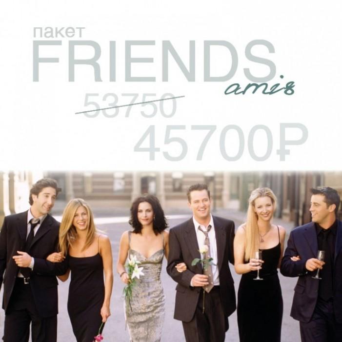«Friends» - уникальный пакет услуг для невесты, жениха и их друзей!