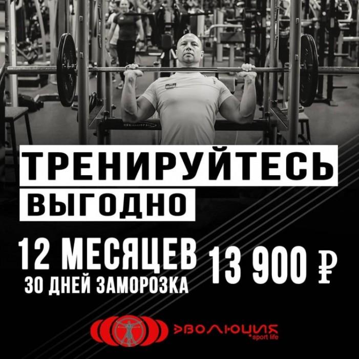 Клубная карта на 12 месяцев всего за 13 900 рублей!
