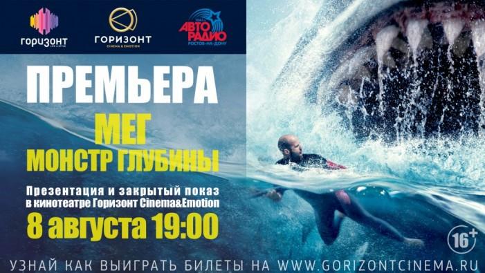 8 августа - Приготовьтесь к встрече с громадной акулой на самом большом экране города!