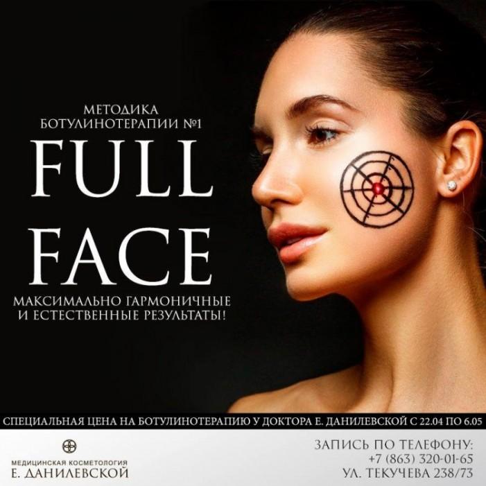 "Скидка на методику ботулинотерапии ""FULL FACE"""