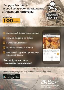 Теперь у нас есть мобильное приложение!!!