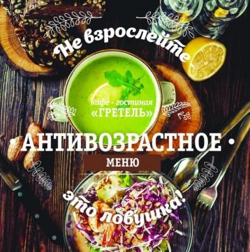 Разукрась эту осень яркими красками и полезными блюдами из нашего нового концептуального «Антивозрастного меню»!