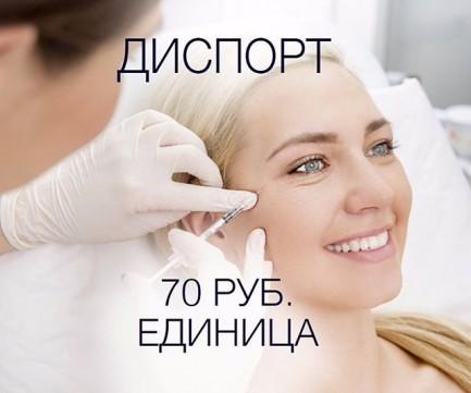 Акция на диспорт - 70 рублей единица!